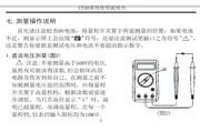 优利德UT30C掌上型数字万用表使用说明书