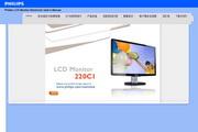 飞利浦 220C1SB液晶显示器 使用说明书