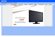 飞利浦 220V1SB液晶显示器 使用说明书
