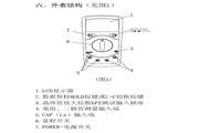 优利德UT603电感电容表使用说明书