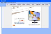 飞利浦 220C1SW液晶显示器 使用说明书