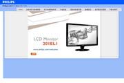 飞利浦 201EL1SB液晶显示器 使用说明书