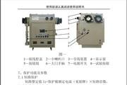 盈初BXB-500/3300Y矿用隔爆型移动变电站用低压保护箱使用说明书