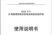 盈初BXB-120/1140Y矿用隔爆型移动变电站用低压保护箱使用说明书