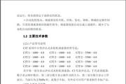 CJT/1-1000-4.0中小型冲击式水轮机调整器说明