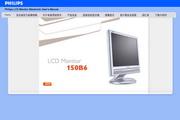飞利浦 150B6CG液晶显示器 使用说明书