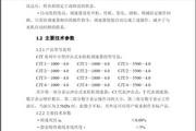 CJT/1-1800-4.0中小型冲击式水轮机调整器说明