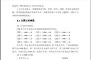 CJT/1-3500-4.0中小型冲击式水轮机调整器说明