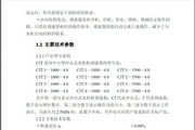 CJT/2-1000-4.0中小型冲击式水轮机调整器说明