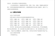 CJT/3-1000-4.0中小型冲击式水轮机调整器说明