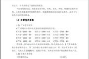 CJT/3-1800-4.0中小型冲击式水轮机调整器说明