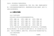 CJT/4-1000-4.0中小型冲击式水轮机调整器说明