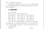 CJT/4-3500-4.0中小型冲击式水轮机调整器说明