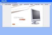 飞利浦 150B6CB液晶显示器 使用说明书