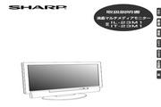SHARP IL-23M1显示器 使用说明书