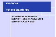 EPSON EMP-83H822H/X5/S5投影机 使用说明书