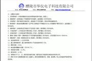 华仪JDB-YE-FM30电动机保护器说明书