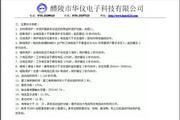 华仪JDB-YE-FM50电动机保护器说明书
