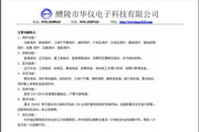 华仪JDB-YE-FM100电动机保护器说明书