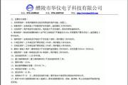华仪JDB-YE-FM200电动机保护器说明书