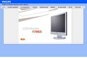 飞利浦 170S5FS液晶显示器 使用说明书