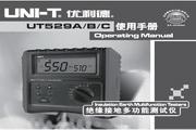 优利德UT529C绝缘接地多功能测试仪使用说明书