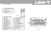 优利德UT513绝缘电阻测试仪使用说明书