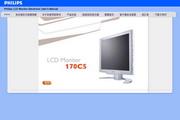 飞利浦 170C5BS液晶显示器 使用说明书