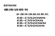 Epson爱普生 EB-CS500WN型多媒体液晶投影机 说明书