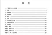 中源动力ZY-FR1011电机软启动器说明书