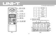 优利德UT382照度计使用说明书