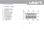 优利德UT371非接触式转速计使用说明书