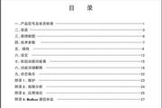 中源动力ZY-FR1110电机软启动器说明书