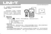 优利德UT362风速仪使用说明书