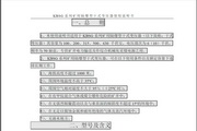 北龙KBSG-200/6干式变压器使用说明书