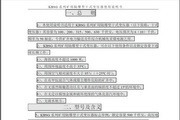 北龙KBSG-315/10干式变压器使用说明书
