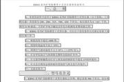 北龙KBSG-400/10干式变压器使用说明书