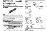 基恩士LV-S31系列数字激光传感器使用说明书