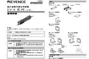 基恩士LV-S71/S72系列数字激光传感器使用说明书