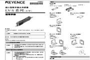 基恩士LV-S41/41L系列数字激光传感器使用说明书