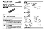 基恩士LV-S61系列数字激光传感器使用说明书
