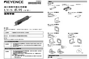 基恩士LV-S62系列数字激光传感器使用说明书
