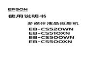Epson爱普生 EB-CS520WN型多媒体液晶投影机 说明书