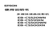 Epson爱普生 EB-CS500XN型多媒体液晶投影机 说明书