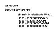 Epson爱普生 EB-CS510XN型多媒体液晶投影机 说明书