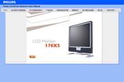 飞利浦 170X5FB液晶显示器 使用说明书