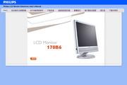 飞利浦 170B6CB液晶显示器 使用说明书
