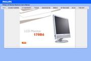 飞利浦 170B6CG液晶显示器 使用说明书