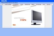 飞利浦 170P6EB液晶显示器 使用说明书