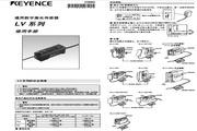 基恩士LV-H300/100系列数字激光传感器使用说明书